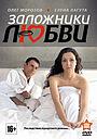 Фильм «Заложники любви» (2011)