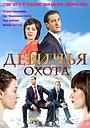 Серіал «Девичья охота» (2011)