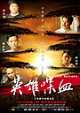 Фільм «72 героя» (2011)