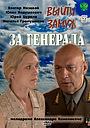 Сериал «Выйти замуж за генерала» (2011)