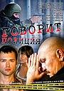 Сериал «Говорит полиция» (2011 – ...)