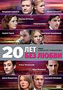 Сериал «20 лет без любви» (2011 – 2012)