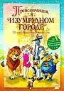 Мультфильм «Приключения в Изумрудном городе: Козни старой Момби» (2000)