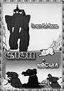 Мультфильм «Слон и Моська» (1941)