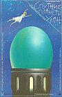 Фильм «Спутник планеты Уран» (1990)