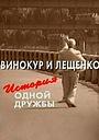 Фильм «Винокур и Лещенко. История одной дружбы» (2006)