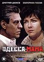 Сериал «Одесса-мама» (2012)
