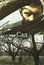 Фильм «Сад» (1983)