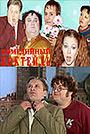 Сериал «Комедийный коктейль» (2002)