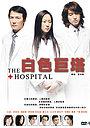 Серіал «Клиника» (2006)