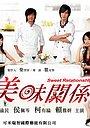 Серіал «Сладкие отношения» (2007 – 2008)