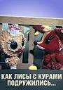 Мультфільм «Как лисы с курами подружились» (1980)