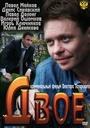 Фільм «Двое» (2011)