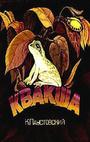 Мультфільм «Квакша» (1979)