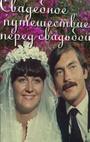 Фильм «Свадебное путешествие перед свадьбой» (1982)