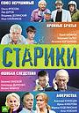 Сериал «Старики» (2010)