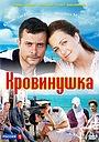 Сериал «Кровинушка» (2011 – 2012)