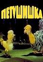 Мультфільм «Петушишка» (1985)
