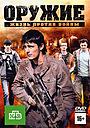 Фильм «Оружие» (2011)