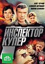 Сериал «Инспектор Купер» (2012 – ...)