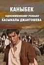 Фільм «Каныбек» (1978)