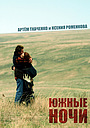 Фільм «Южные ночи» (2012)