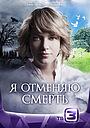 Сериал «Я отменяю смерть» (2012)