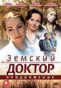 Сериал «Земский доктор. Продолжение» (2011)