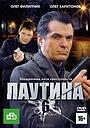 Сериал «Паутина 6» (2013)