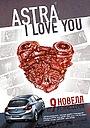 Фильм «Астра, я люблю тебя» (2012)