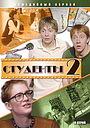 Сериал «Студенты 2» (2006)