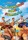 Фільм «Мексиканский вояж Степаныча» (2012)