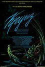 Фильм «Круиз» (2008)