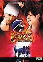 Серіал «Огненный баскетбол» (2008)