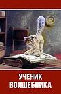 Мультфільм «Ученик волшебника» (1983)