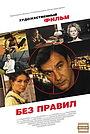 Сериал «Без правил» (2011)