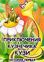 Мультфільм «Приключения кузнечика Кузи (История первая)» (1990)