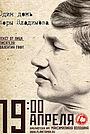 Фільм «Один день Жоры Владимова» (2011)