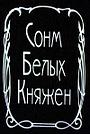 Фильм «Сонм белых княжен» (1992)