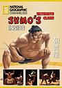 Фільм «Взгляд изнутри: Сумо. Главный поединок» (2007)