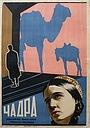 Фільм «Чадра» (1927)
