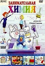 Серіал «Занимательные уроки» (2006)