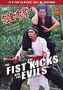 Фільм «Кулаки, удары ногами и зло» (1979)