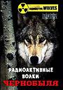 Радиоактивные волки Чернобыля