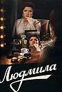 Сериал «Людмила» (2013)