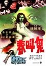 Фільм «Gui jiao chun» (1979)