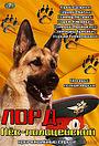 Серіал «Лорд. Пёс-полицейский» (2012 – 2013)