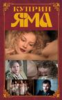 Сериал «Куприн. Яма» (2014)