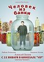 Фильм «Человек из банки» (2012)