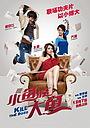 Фільм «Убить босса» (2012)